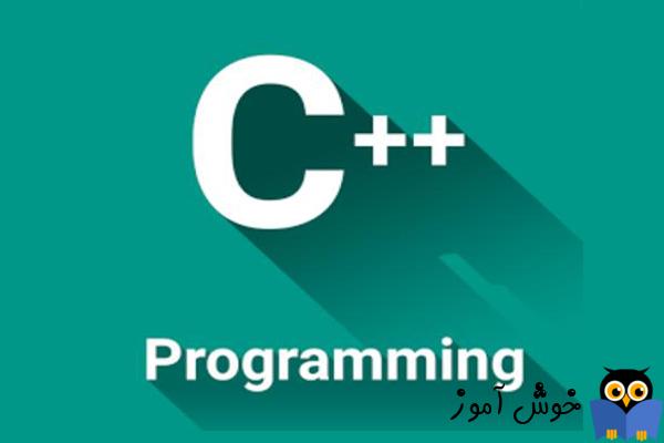 دوره آموزش رایگان زبان برنامه نویسی ++C