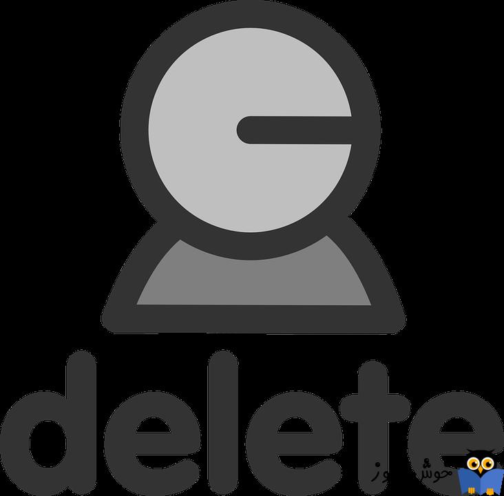حذف user از ویندوز