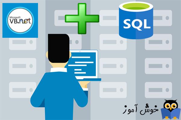 دوره آموزش برنامه نویسی بانکهای اطلاعاتی VB.NET + SQL Server