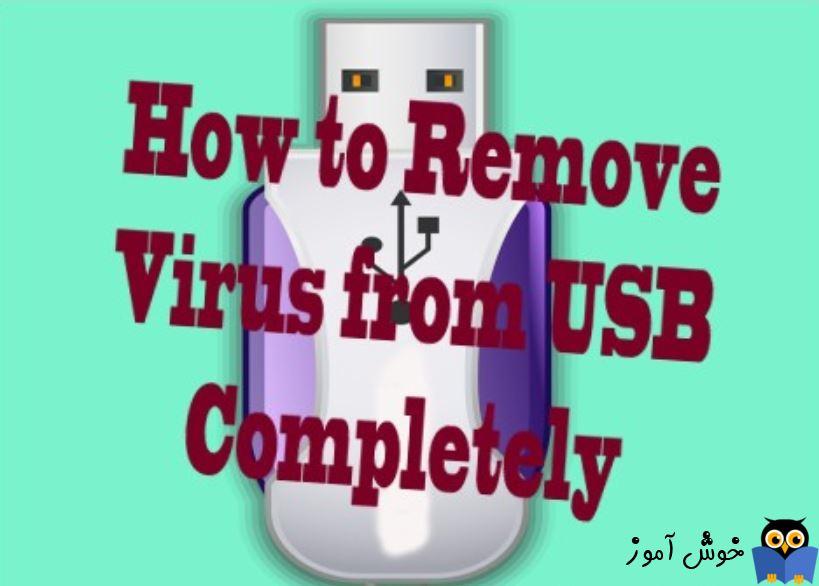 حذف ویروس از فلش درایوها