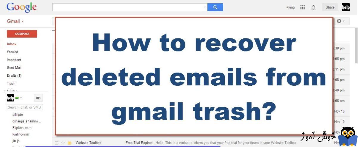 بازایابی ایمیل های حذف شده در gmail