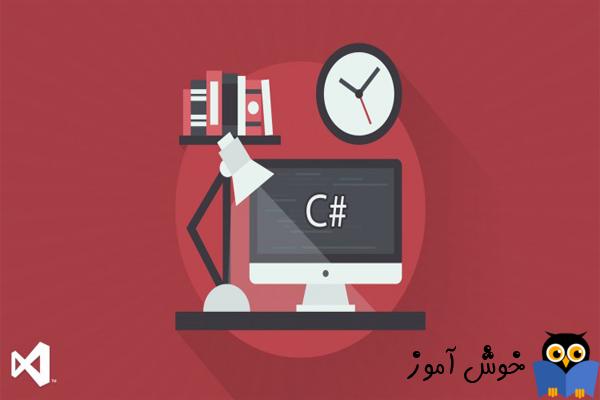دوره آموزش رایگان زبان برنامه نویسی #C (سی شارپ)