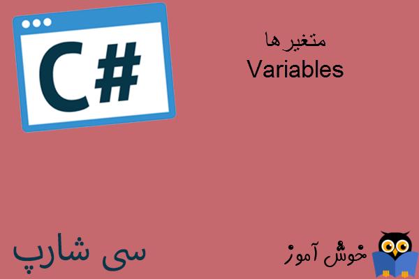 آموزش زبان #C : متغیرها (Variables)