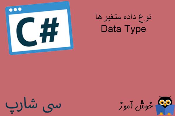 آموزش زبان #C : نوع داده متغیرها (Data Type)