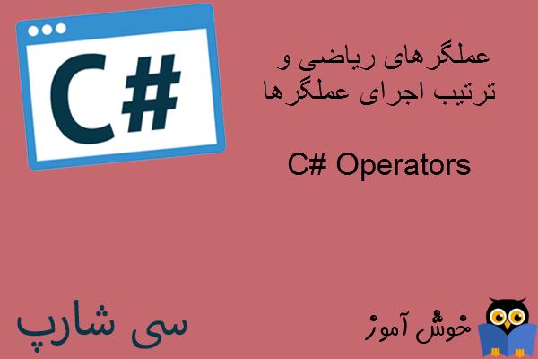 آموزش زبان #C : عملگرهای ریاضی و ترتیب اجرای عملگرها