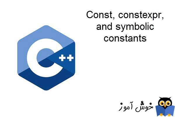 آموزش زبان ++C : ثابت های نمادین، Const و constexpr