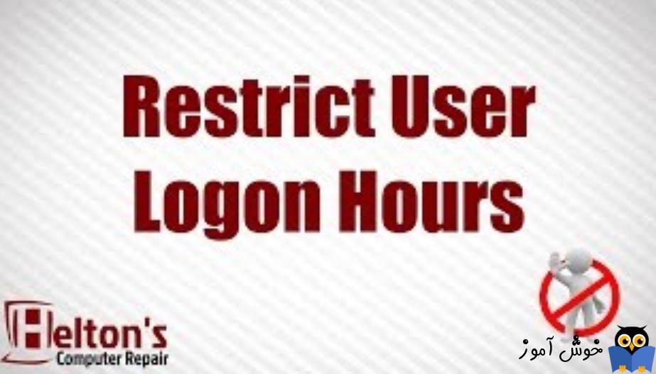تعیین محدودیت زمانی در لاگین به ویندوز