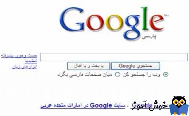 گوگل فارسی بدون فیلتر