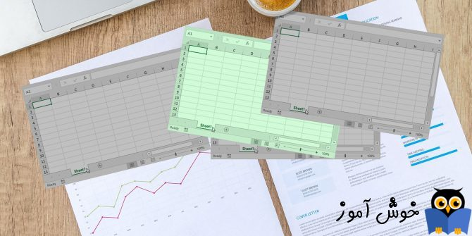 نمایش یا مخفی کردن Worksheet در Excel