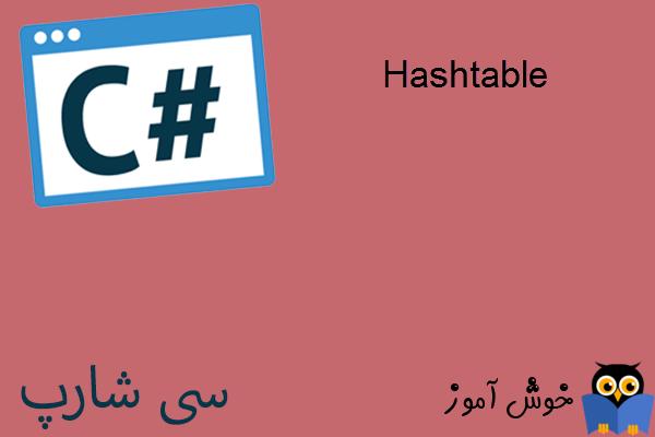 آموزش زبان #C :  کلکسیون ها (Hashtable)
