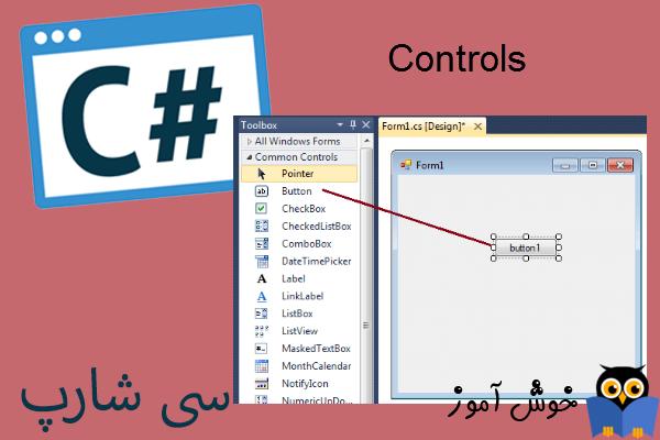 آموزش زبان #C : آشنایی با کنترل های ویندوزی