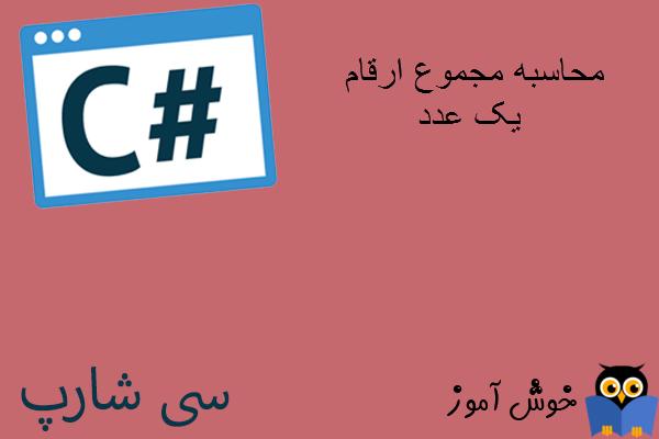 آموزش زبان #C : محاسبه مجموع ارقام یک عدد