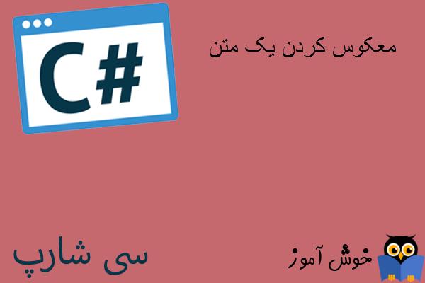 آموزش زبان #C : معکوس کردن یک رشته متنی (String)