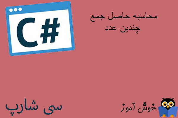 آموزش زبان #C : محاسبه حاصل جمع چندین عدد