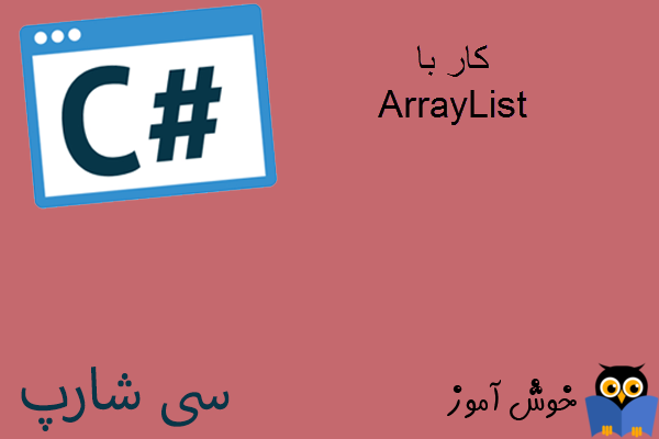 آموزش زبان #C : کار با ArrayList
