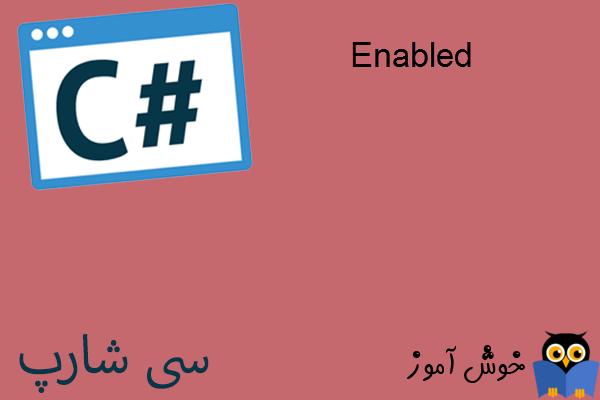 آموزش زبان #C : فعال یا غیر فعال کردن کنترلها