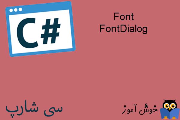 آموزش زبان #C : تغییر فونت کنترلها