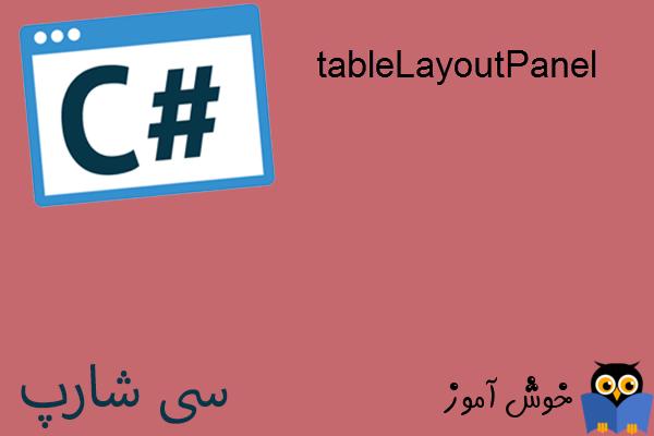 آموزش زبان #C : پنل طرح جدولی (tableLayoutPanel)
