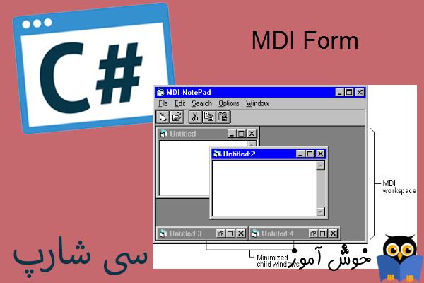 آموزش زبان #C : کار با فرم های MDI