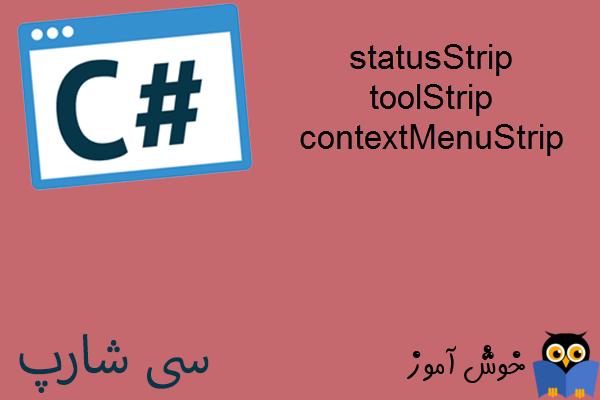 آموزش زبان #C : کنترل های نوار وضعیت (statusStrip)، نوار ابزار (toolStrip)، و منوهای کلیک راست (contextMenuStrip)