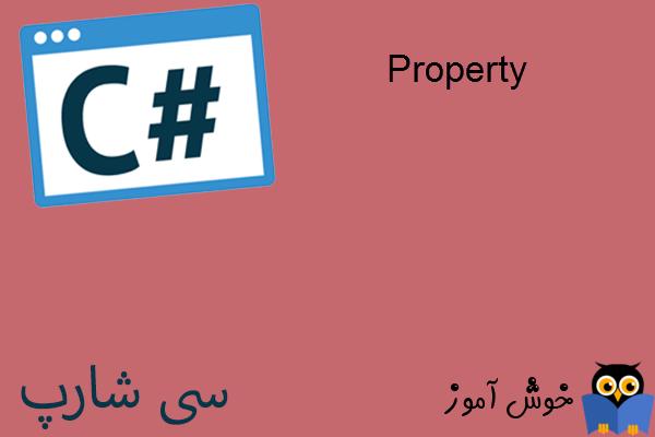 آموزش زبان #C : معرفی ویژگی های (Properties) یک کلاس
