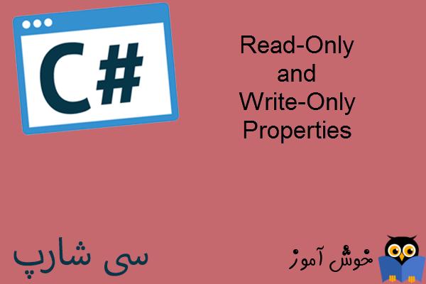 آموزش زبان #C : ویژگی های فقط خواندنی (Read-Only) و فقط نوشتنی (Write-Only)