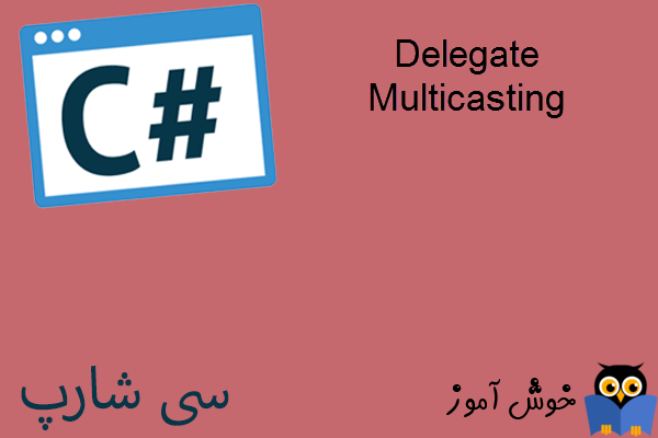 آموزش زبان #C : مفهوم Multicasting Delegate