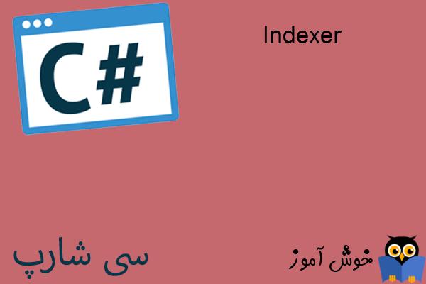 آموزش زبان #C : آشنایی با Indexer