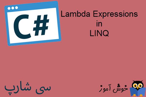 آموزش زبان #C : عبارت های لامبدا (Lambda Expressions) در LINQ