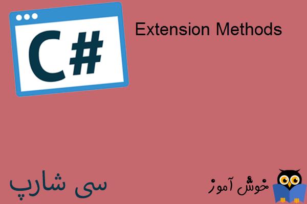 آموزش زبان #C : آشنایی با متدهای اضافی (Extension Methods)