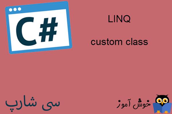 آموزش زبان #C : آموزش LINQ همراه با custom class