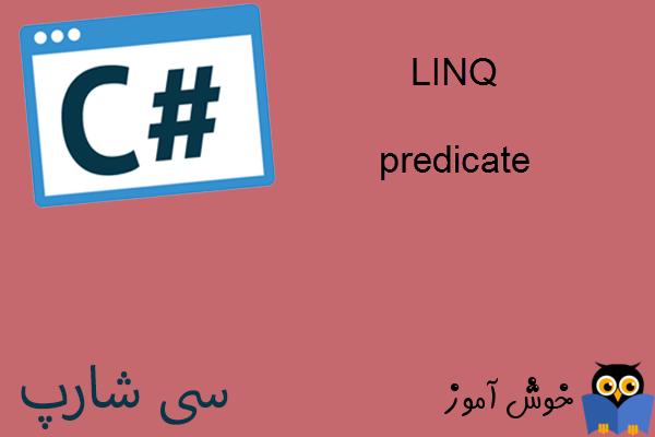 آموزش زبان #C : استفاده از گزاره ها (predicate) در LINQ