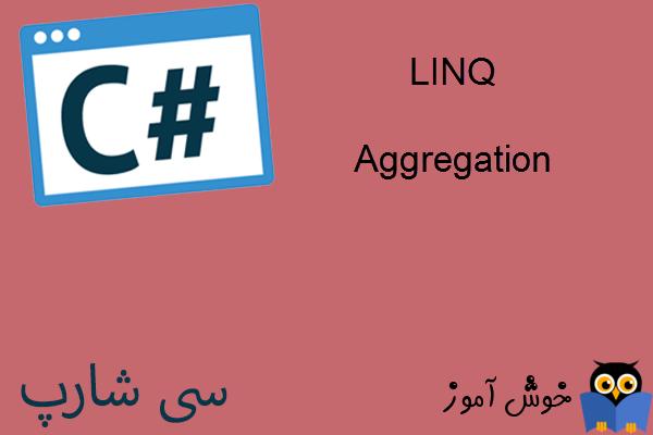 آموزش زبان #C : تجمیع اطلاعات (Aggregation) در LINQ
