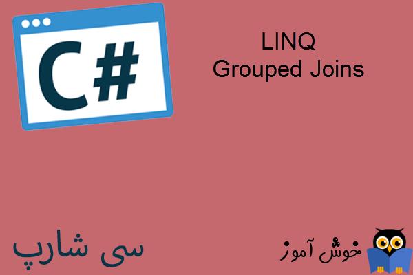 آموزش زبان #C : نحوه استفاده از Grouped Joins در LINQ