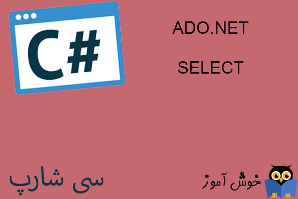 آموزش زبان #C : بازیابی اطلاعات از پایگاه داده اس کیو ال سرور با ADO.NET