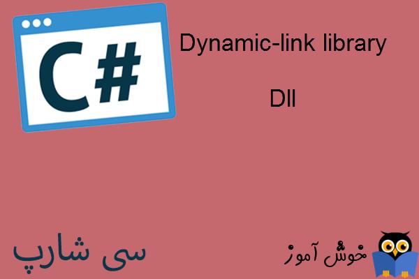 آموزش زبان #C : آموزش نحوه ایجاد و فراخوانی Dll ها