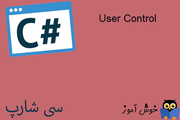 آموزش زبان #C : آموزش نحوه ایجاد و فراخوانی UserControl ها