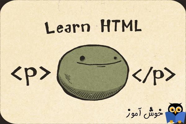 دوره آموزش رایگان HTML 5