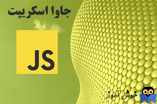 دوره آموزش رایگان جاوا اسکریپت (JavaScript)