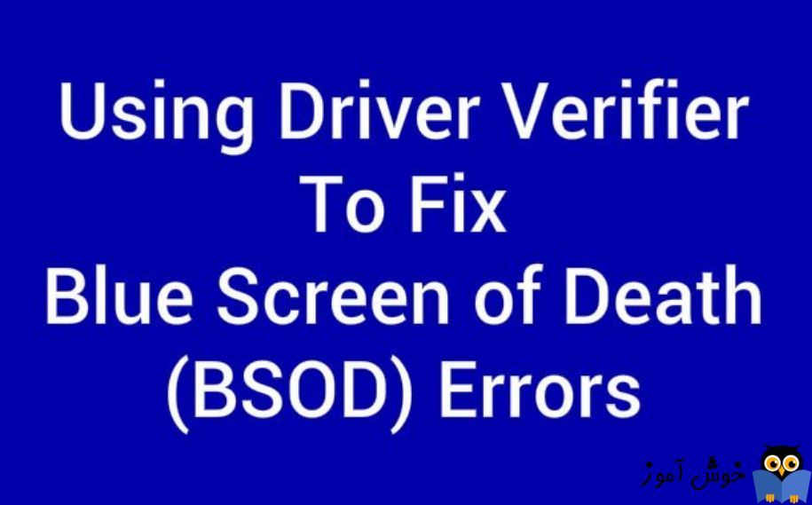 کاربرد Driver Verifier در ارورهای Blue Screen