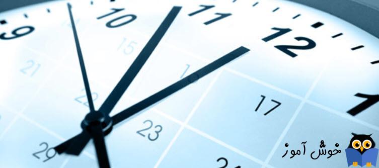 تنظیم ساعت و تاریخ در ویندوز