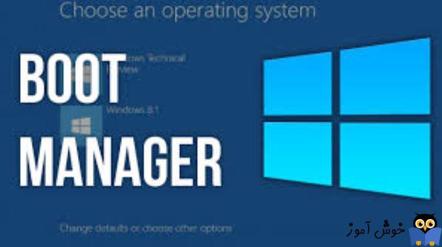 فعال Boot manager یا بوت چندگانه ویندوز