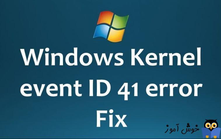 برطرف کردن ارور Windows Kernel event ID 41 error