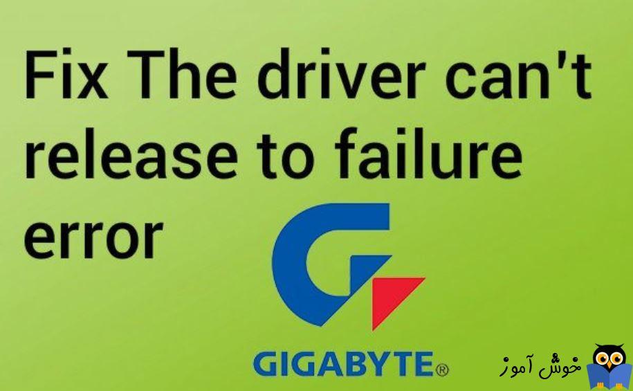 برطرف کردن ارور The driver can't release to failure error