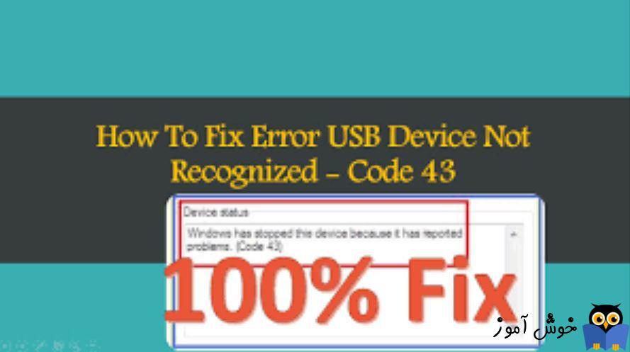 برطرف کردن ارور USB Device not Recognized Error Code 43