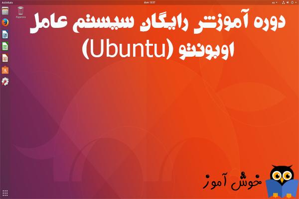دوره آموزش رایگان سیستم عامل اوبونتو (Ubuntu 17.10)
