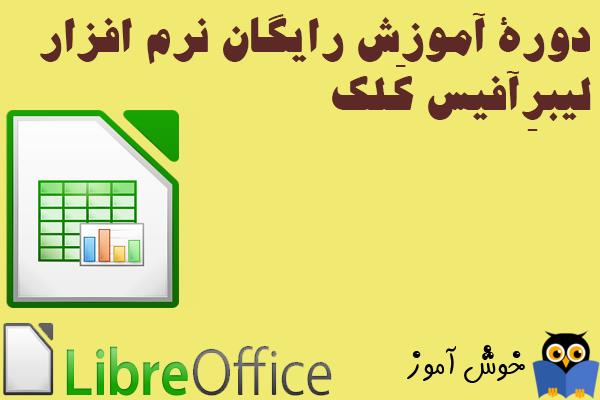 دوره آموزش رایگان نرم افزار لیبرِ آفیس کَلک (LibreOffice Calc)
