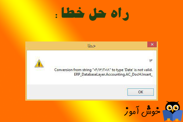 راه حل خطای : Conversion from string to type 'Date' is not valid
