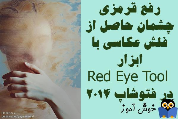 آموزش فتوشاپ : رفع قرمزی چشمان حاصل از نور فلش عکاسی با ابزار Red Eye tool
