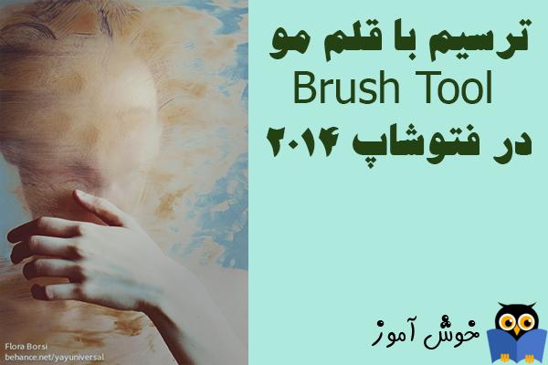 آموزش فتوشاپ : ترسیم با ابزار Brush Tool